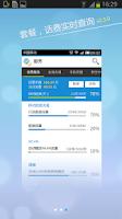 Screenshot of 上海移动掌上营业厅(官方版)