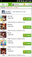 Screenshot of 免費G點 - 完成任務拿紅利