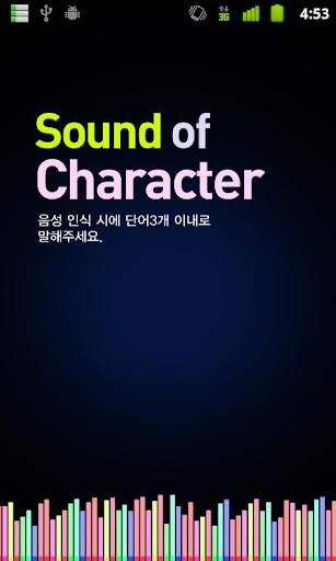 음성 성격분석 SOC