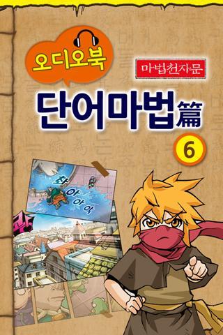 오디오 마법천자문 소설 단어마법6