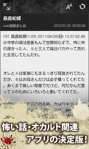 怖速 怖い話・オカルト速報【ホラー・心霊系アプリの決定版】