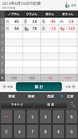 Screenshot of 麻雀成績共有アプリ JanScore