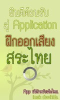 Screenshot of สระไทย พาเพลิน