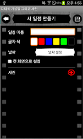 Screenshot of 디데이 기념일 그리고 사진