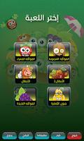 Screenshot of لعبة كريزي فروت الفواكه مجنونة