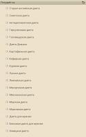 Screenshot of Похудей-ка