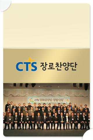 CTS장로합창단
