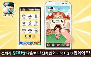 Screenshot of 신개념 단축번호 노라조 3.0