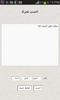 Screenshot of احسب عمرك وتاريخ ميلادك
