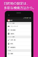 Screenshot of MapFan 2014(オフライン地図ナビ・2014年地図)