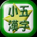 小学五年生漢字読み練習 icon