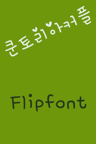 mbc쿤토리아커플 한국어 FlipFont