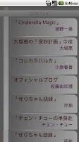 Screenshot of SDN Fan! (SDN48メンバーブログビューア) )