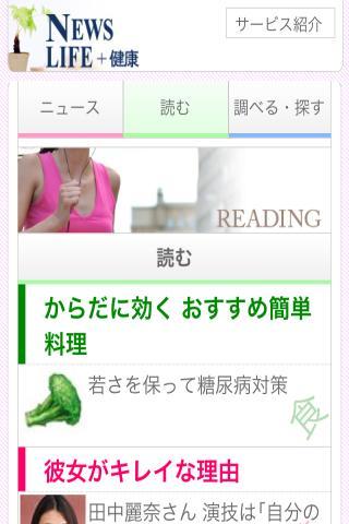 無料新闻AppのNEWSLIFE+健康|記事Game