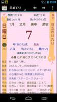 Screenshot of 日めくり 2015年版