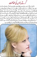 Screenshot of Urdu Totkay and beauty tips