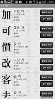 Screenshot of 한자 급수 5급 (점따라 순서대로 쓰면서 읽히는)