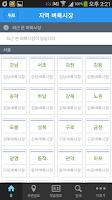 Screenshot of 벼룩시장 – 대한민국 NO1. 지역 생활정보 서비스