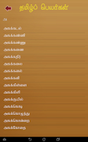 Screenshot of Tamil Baby Names