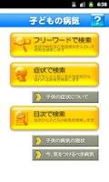 Screenshot of 子どもの病気