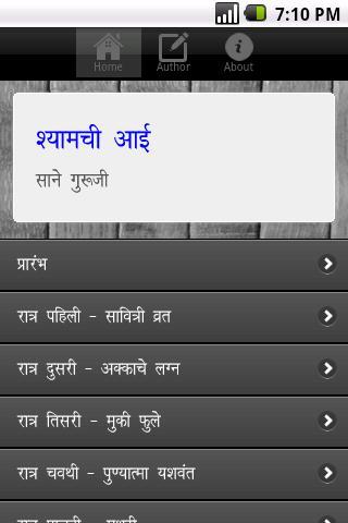 Marathi Book Shyamchi Aai
