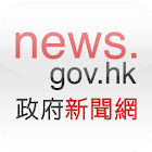 news.gov.hk 政府新聞網 Android 2.0 icon