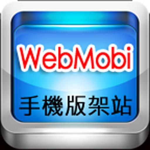 WebMobi 企業 APP 網站建置系統 LOGO-APP點子