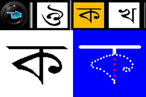 Screenshot of Okkhor  Bangla Alphabet (Free)