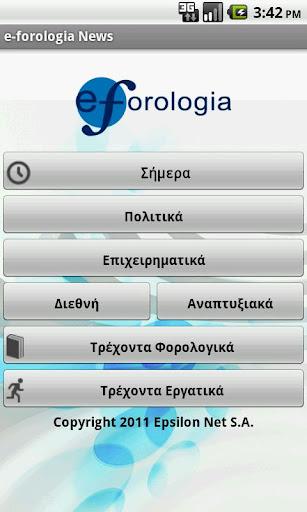 e-forologia News