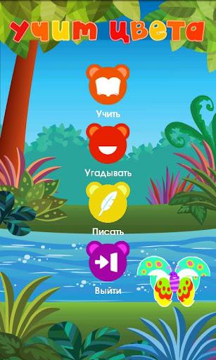 【免費教育App】Самоучка. Учим цвета-APP點子