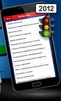 Screenshot of ПДД 2013 Lite