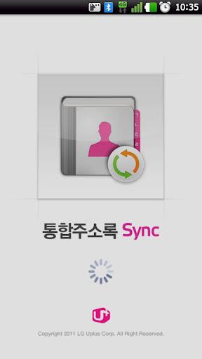 U+주소록Sync 서비스종료예정