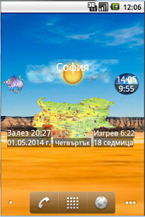 SUN time BG widget България БГ - screenshot