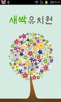 Screenshot of 완주새싹유치원