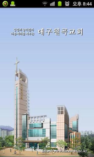 대구칠곡교회