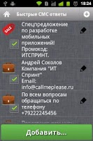 Screenshot of SMS Secretary