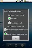Screenshot of Ежедневник - виджет