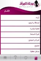 Screenshot of مجلة المرأة