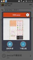 Screenshot of 主題更換器
