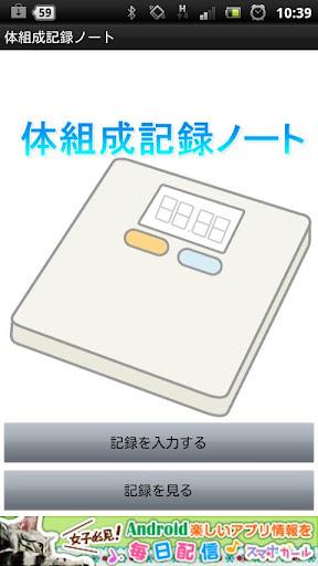 体組成記録ノート2