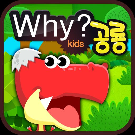 Why? Kids 공룡 LOGO-APP點子