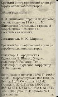 Free Зарубежные композиторы APK for Windows 8