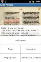 Screenshot of Latin Phrases