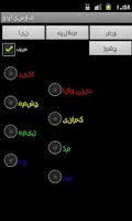 Screenshot of Urdu Persian Dictionary