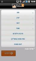 Screenshot of מחירון רכב יד2