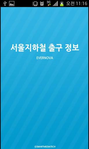 서울지하철 출구 정보