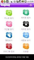 Screenshot of 야미야미 - TV 방송 맛집 찾기