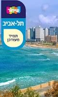Screenshot of מדריך שיחור - תל אביב