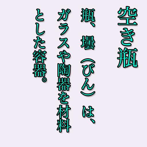 空き瓶画像集 娛樂 App LOGO-APP試玩