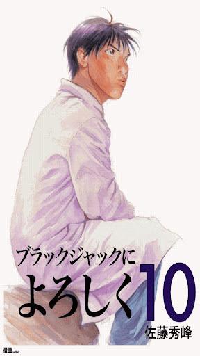 [無料]ブラックジャックによろしく 第10巻
